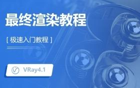 VRay4.1最终渲染教程