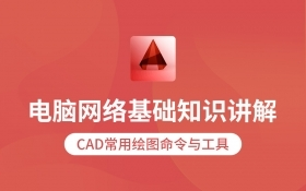 CAD软件下载常见问题-小白必看