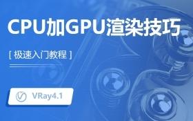 VRay4.1 CPU加GPU渲染技巧