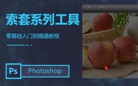 PS索套系列工具_羽兔网