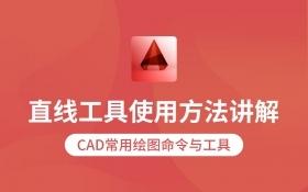CAD直线工具(快捷键:L)