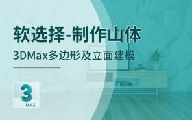 3dmax软选择-制作山体