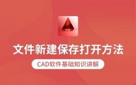CAD文件新建保存打开使用方法讲解