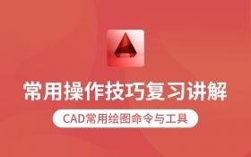 CAD常用技巧(显示缩放,拖拽,对象捕捉与追踪,删除)