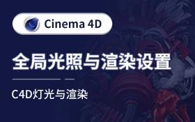 C4D全局光照与渲染设置