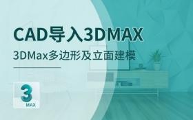 CAD导入3DMAX