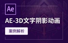 AE案例-3D文字阴影动画