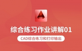 CAD综合练习作业训练讲解(一)
