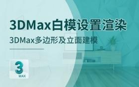 3dmax白模设置渲染