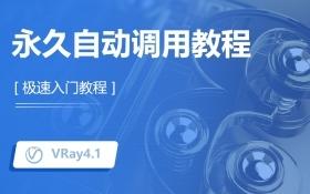 VRay4.1永久自动调用教程