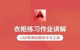 CAD常用工具练习-衣柜平面图