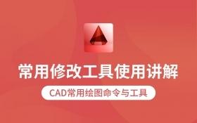 CAD常用工具(移动,修剪,偏移,复制)