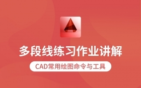CAD多段线练习作业讲解