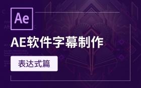 AE字幕制作