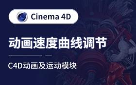 C4D动画速度曲线调节方法