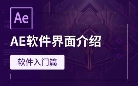 AE界面介绍