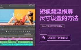 Pr短视频竖横屏尺寸设置的方法