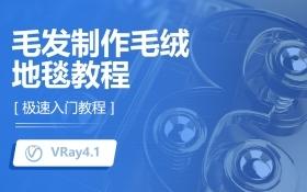 VRay4.1毛发制作毛绒地毯教程