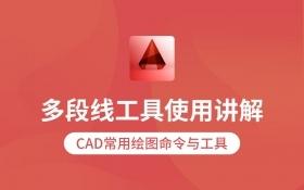 CAD多段线工具使用讲解