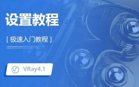 VRay4.1设置教程