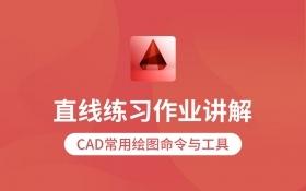 CAD直线角度练习作业