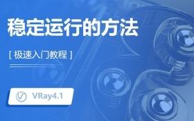 VRay4.1稳定运行的方法