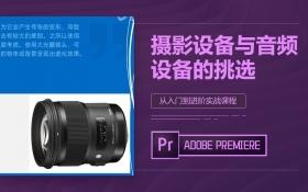 PR摄影设备与音频设备的挑选