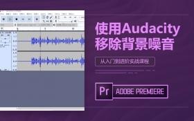 Pr使用Audacity移除背景噪音的方法