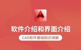 CAD软件介绍及版本常见问题