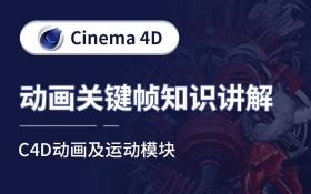 C4D动画关键帧.基础知识讲解