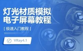VRay4.1灯光材质模拟电子屏幕教程