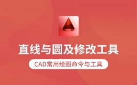 CAD直线与圆综合练习作业