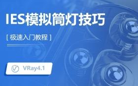 VRay4.1 IES模拟筒灯技巧