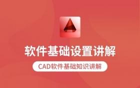 CAD系统设置(文件、显示、打开与保存、用户系统配置、配置)