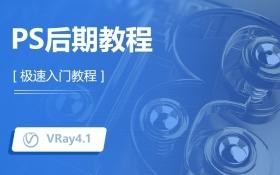 VRay4.1 PS后期教程