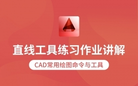 CAD直线练习作业