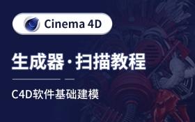 C4D生成器.扫描教程