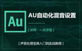 AU自动化混音设置