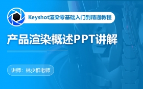 Keyshot产品渲染概述PPT讲解