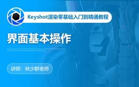 keyshot8界面基本操作