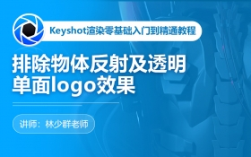 KeyShot9排除物体反射及透明单面logo效果