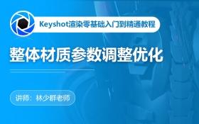 Keyshot整体材质参数调整优化