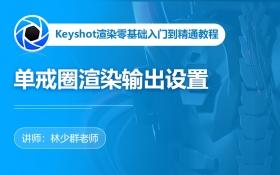 Keyshot单戒圈渲染输出设置