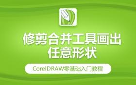 CDR修剪合并工具画出任意形状