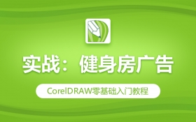 CDR实战:健身房广告