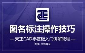 天正CAD之图名标注操作技巧