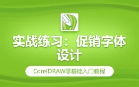 CDR实战练习:促销字体设计
