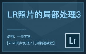 LR照片的局部处理(三)