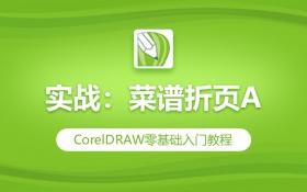CDR实战:菜谱折页A