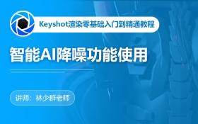 KeyShot9智能AI降噪功能使用